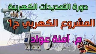 دورة التمديدات الكهربية :: 3- المشروع الكهربي ج1