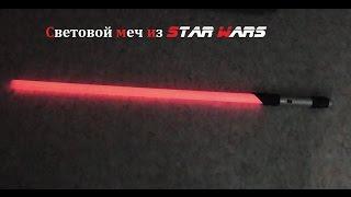 Как сделать световой меч из Star Wars ( Make Home # 70 )(В этом видео я расскажу вам , как сделать световой меч из Star Wars своими руками Держатель для кроны сразу с..., 2014-12-20T12:51:24.000Z)