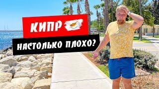 Кипр 2021 Лимассол Настолько плохо Грязные пляжи Ответы на Ваши вопросы Отдых на Кипре 2021