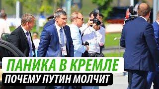 Паника в Кремле. Почему Путин молчит