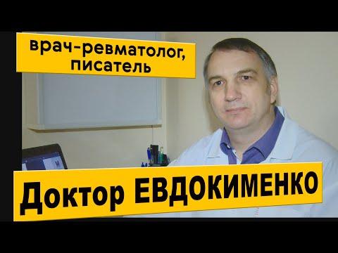 Павел ЕВДОКИМЕНКО. Интервью. @доктор Евдокименко