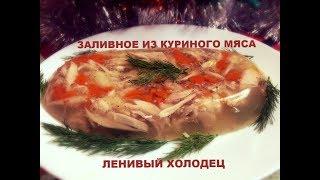 Заливное из Куриного Мяса Ленивый Холодец/Рецепт/
