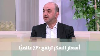 محمد وليد الجيطات - أسعار السكر ترتفع 20% عالميًا ... ما هي السيناريوهات المحلية؟ - أصل الحكاية