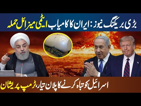 Iran Is Preparing For Open War And Destroyed To Israel || Breaking News || MBS, UAE