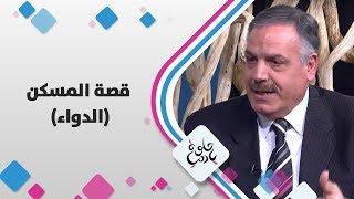 سمير نصار - قصة المسكن (الدواء)
