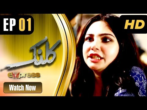 Kalank - Episode 1 - Express Entertainment Dramas