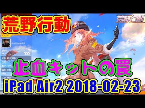[荒野行動] 悲惨奈弐位 - iPad Air2 2018-02-23 [KNIVES OUT]