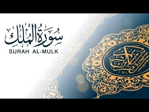 سورة الملك mp3 سعد الغامدي