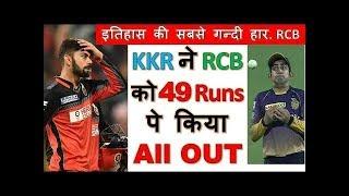 kkr vs rcb all out 49 run rcb