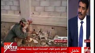 فيديو.. القوات المسلحة الليبية: وجدنا عملات تركية بمبالغ كبيرة مع داعش