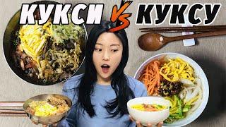 Сравним?! КУКСИ vs КУКСУ   Крутые корейские супы с лапшой