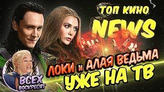 В ИГРУ ПРЕСТОЛОВ вернутся все убитые персонажи и сериал про ЛОКИ и Алую Ведьму.