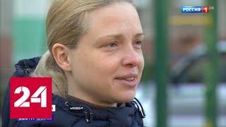 Мечты юных гимнасток разбила мошенница-лжетренер - Россия 24