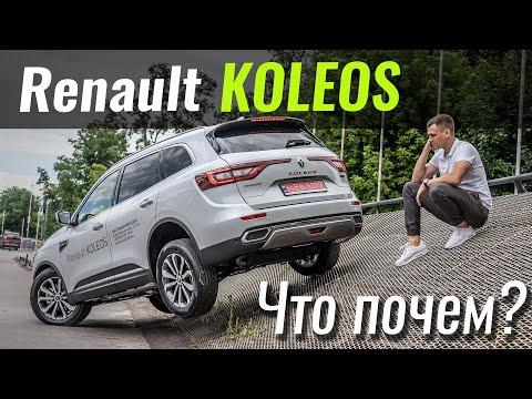 Renault Koleos II поколение рестайлинг Кросовер