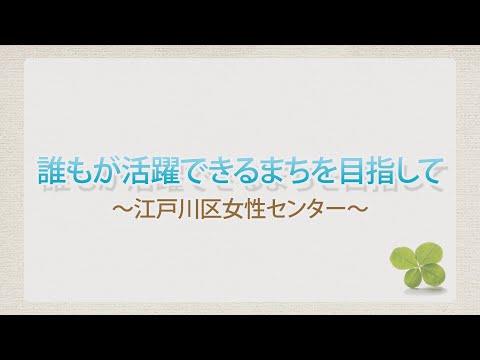 誰もが活躍できるまちを目指して ~江戸川区女性センター~