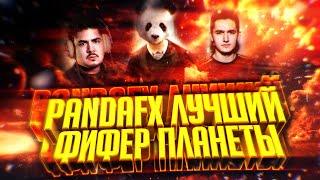 PANDAFX-ЛУЧШИЙ ФИФЕР ПЛАНЕТЫ