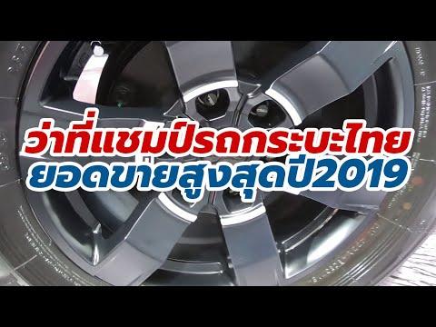ยอดขายรถกระบะ Isuzu D-MAX 2020 จะแซง Toyota Hilux Revo ขึ้นที่ 1 ได้ทันในปี 2019 หรือไม่?