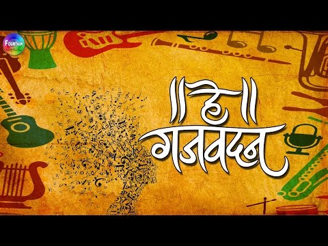 He Gajavadan | Saleel Kulkarni & Multiple Artists | Marathi Songs 2016| Ganpati Aarti