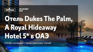 Роскошный отель в Дубае для простого отдыха