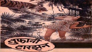 Download Video Toofani Tarzan (1937) Hindi Full Movie | John Cawas, Gulshan | Hindi Classic Movies MP3 3GP MP4