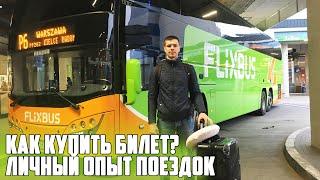 Как путешествовать по ЕВРОПЕ на автобусах FLIXBUS?