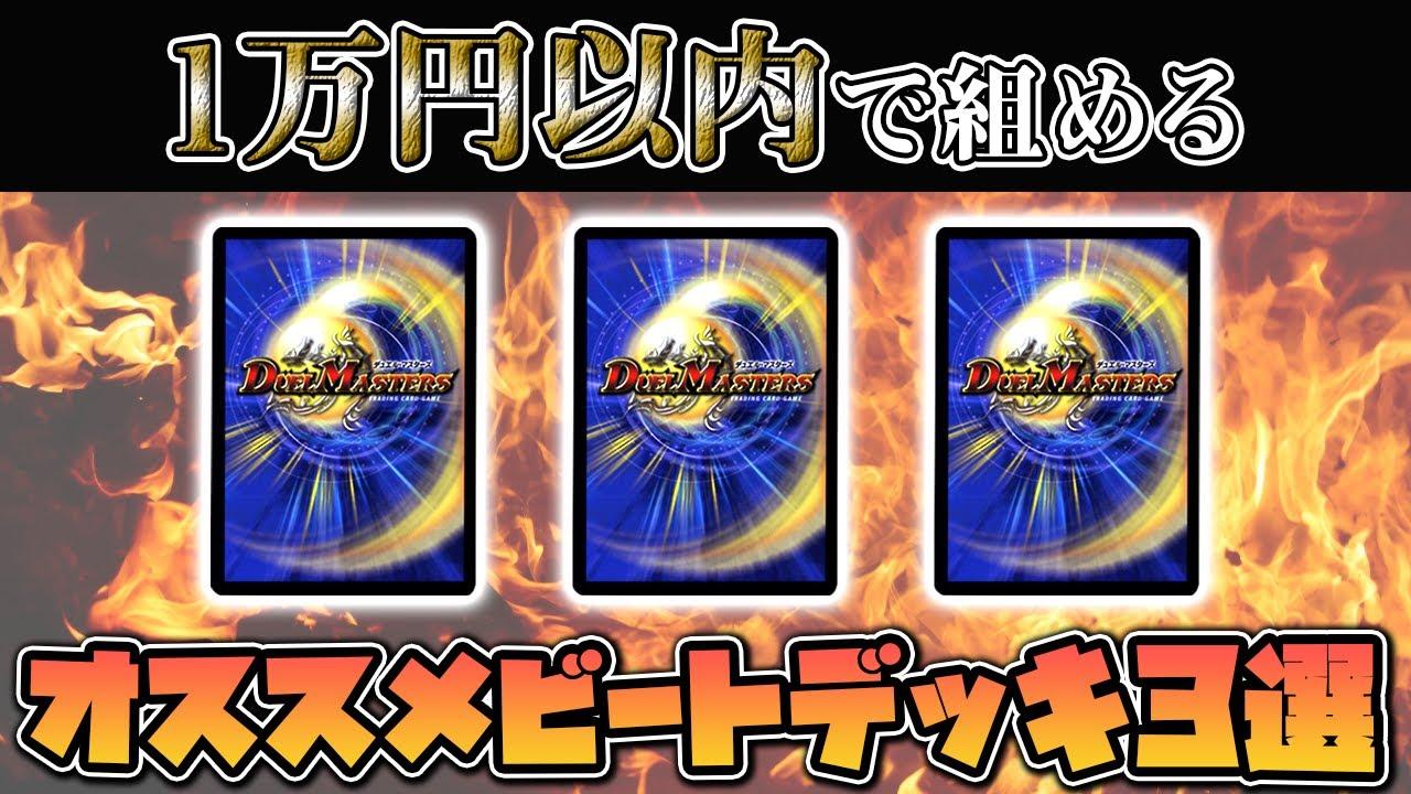 【デュエマ】1万円以内で組めるオススメビートデッキ3選【価格調査】
