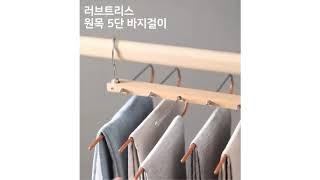 러브트리스 프리미엄 원목 5단 바지걸이(논슬립)