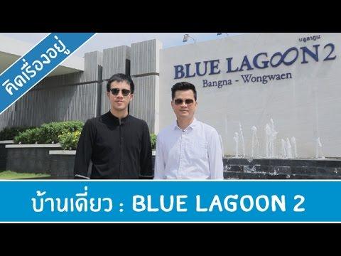 คิด.เรื่อง.อยู่ Ep.296 - รีวิวบ้าน Blue Lagoon 2 บางนา-วงแหวน