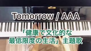 【ピアノ】 Tomorrow / AAA 「健康で文化的な最低限度の生活」主題歌