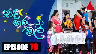 සඳ තරු මල් | Sanda Tharu Mal | Episode 70 | Sirasa TV Thumbnail