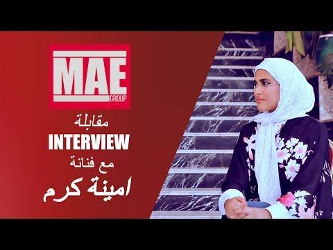 [INTERVIEW]  MAE  نجمة طيور الجنة الفنانة امينة كرم  في مقابلة مع قناة