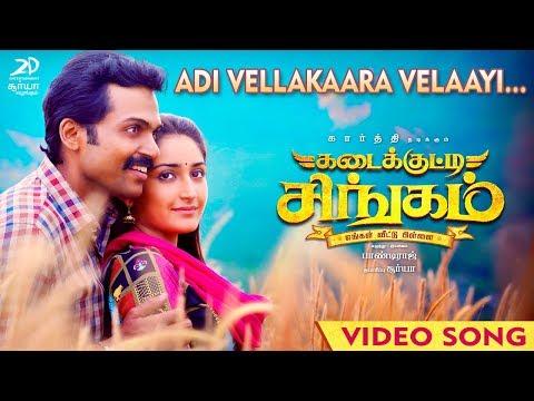 kadaikutty-singam---adivellakkaara-velaayi-video-|-tamil-video-|-karthi,-sayyeshaa-|-d.-imman