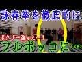 詠春拳の使い手がボクサーと戦った結果…ボクサー強すぎw