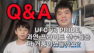 UFC vs PRIDE, 과연 프라이드 선수들은 다 거…