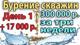 Бурение Скважин На Воду. День №1. +17000 рублей(, 2015-11-23T14:42:05.000Z)