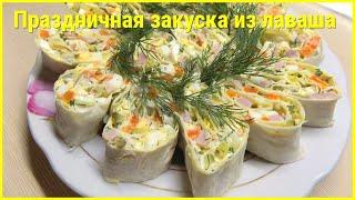 Праздничный РУЛЕТ ИЗ ЛАВАША с начинкой//Холодная закуска на праздничный стол//Закуска на Новый Год