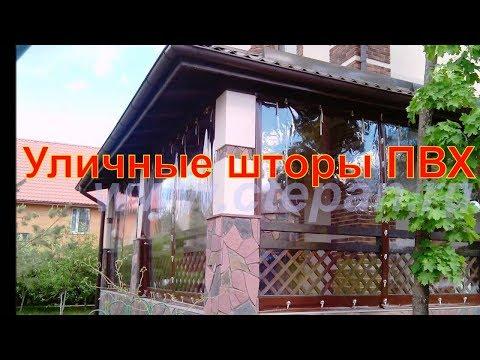 Уличные шторы пвх  для беседок и веранд.wmv