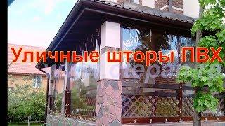 Уличные шторы пвх  для беседок и веранд.wmv(Наша компания ctepan.ru занимается изготовлением эластичных пластиковых шторы из ткани ПВХ, которые кроме..., 2013-02-06T19:36:37.000Z)
