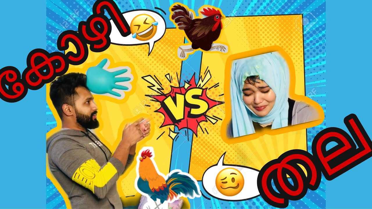 കോഴി തല challenge 😜✌🏻🐓|funny couple challenge | NADA & SHAREEF