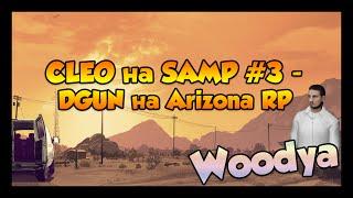 [CLEO] #3 DGUN на Arizona-Rp