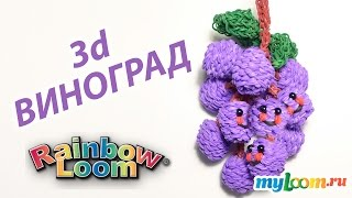 3d ВИНОГРАД из резинок Rainbow Loom Bands | Grape Rainbow Loom