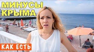 Крымчанка о МИНУСАХ жизни в Крыму. Севастополь. Крым.