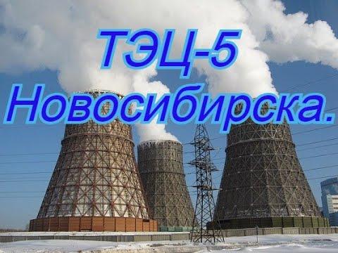 Новосибирск. Октябрьский район. ТЭЦ 5.