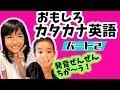 【おもしろカタカナ英語】発音が違い過ぎてもはや別物!第二弾!