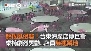 龍捲風侵襲!台東海產店傳巨響 桌椅劇烈晃動...店員嚇瘋蹲地