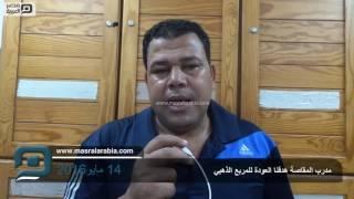 مصر العربية | مدرب المقاصة هدفنا العودة للمربع الذهبي