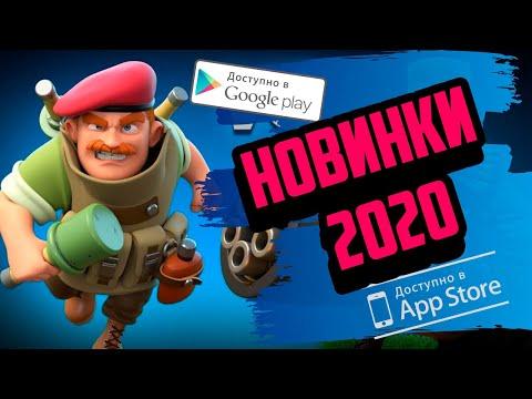 🔥ТОП 10 НОВИНОК 2020 ДЛЯ ANDROID & iOS +ССЫЛКА НА СКАЧИВАНИЕ