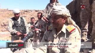 من الميدان | لقاء مع العميد ركن  عدنان الحمادي قائد اللواء 35 مدرع | يمن شباب