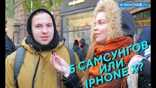 Первые покупатели iPhone X в России