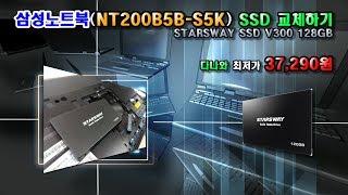 삼성노트북(NT200B5B-S5K) SSD 교체하기 4…